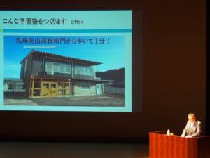 玖珠志学塾講演会