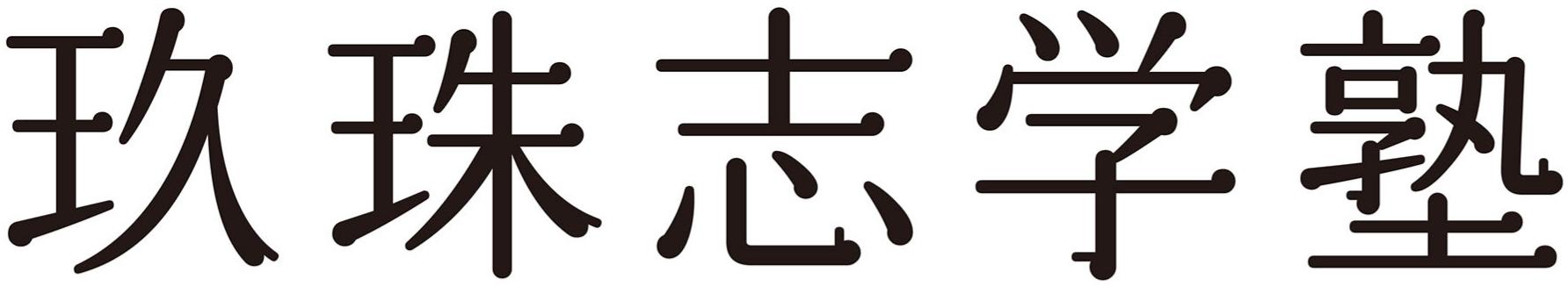 公営塾「玖珠志学塾」 | 玖珠美山高校生の可能性を広げる学習塾